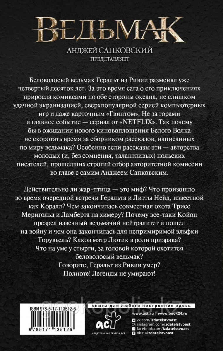 Книга «Ведьмак: Когти и клыки», Анджей Сапковский, Твердый переплет - фото 2