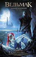 Книга «Ведьмак: Когти и клыки», Анджей Сапковский, Твердый переплет