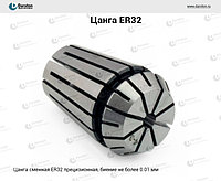 Цанга ER32, диаметр 18.0 мм, прецизионная