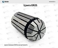 Цанга ER25, диаметр 7.0 мм