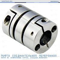 CL-34х45-12х14 - муфта соединительная мембранная