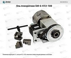Поворотная ось 5M-6-K12-100 4хкулачковая на ременном редукторе 6:1