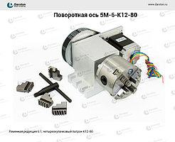 Поворотная ось 5M-6-K12-80 четырехкулачковая на ременном редукторе 6:1