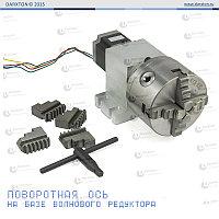 Поворотная ось 14-100-100B четырехкулачковая на волновом редукторе 100:1