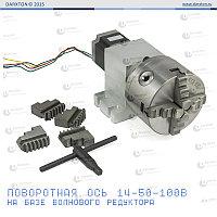 Поворотная ось 14-50-100B четырехкулачковая на волновом редукторе 50:1