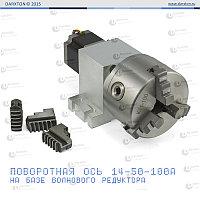 Поворотная ось 14-50-100A трехкулачковая на волновом редукторе 50:1