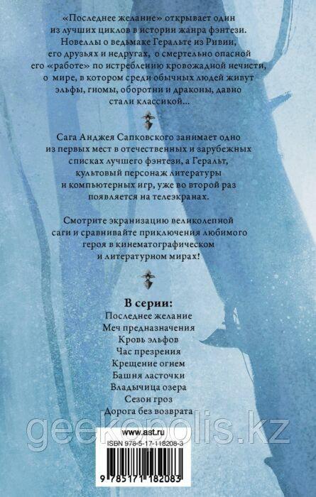 Книга «Последнее желание. Меч предназначения»(#1, #2), Анджей Сапковский, Твердый переплет - фото 2