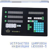 Устройство цифровой индикации WE6800-3