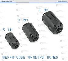 Ферритовый фильтр на кабель 9 мм