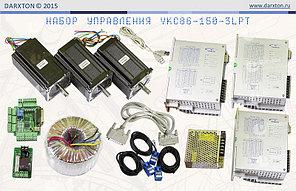 Набор управления станком YKC86-150-3