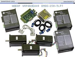 Набор управления станком DM86-150-3LPT