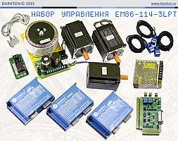 Набор управления станком EM86-114-3