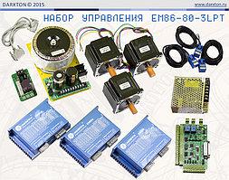 Набор управления станком EM86-80-3LPT