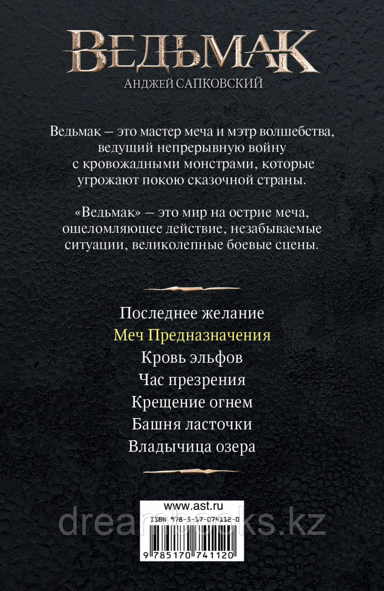 Книга «Меч Предназначения»(#2), Анджей Сапковский, Твердый переплет - фото 2