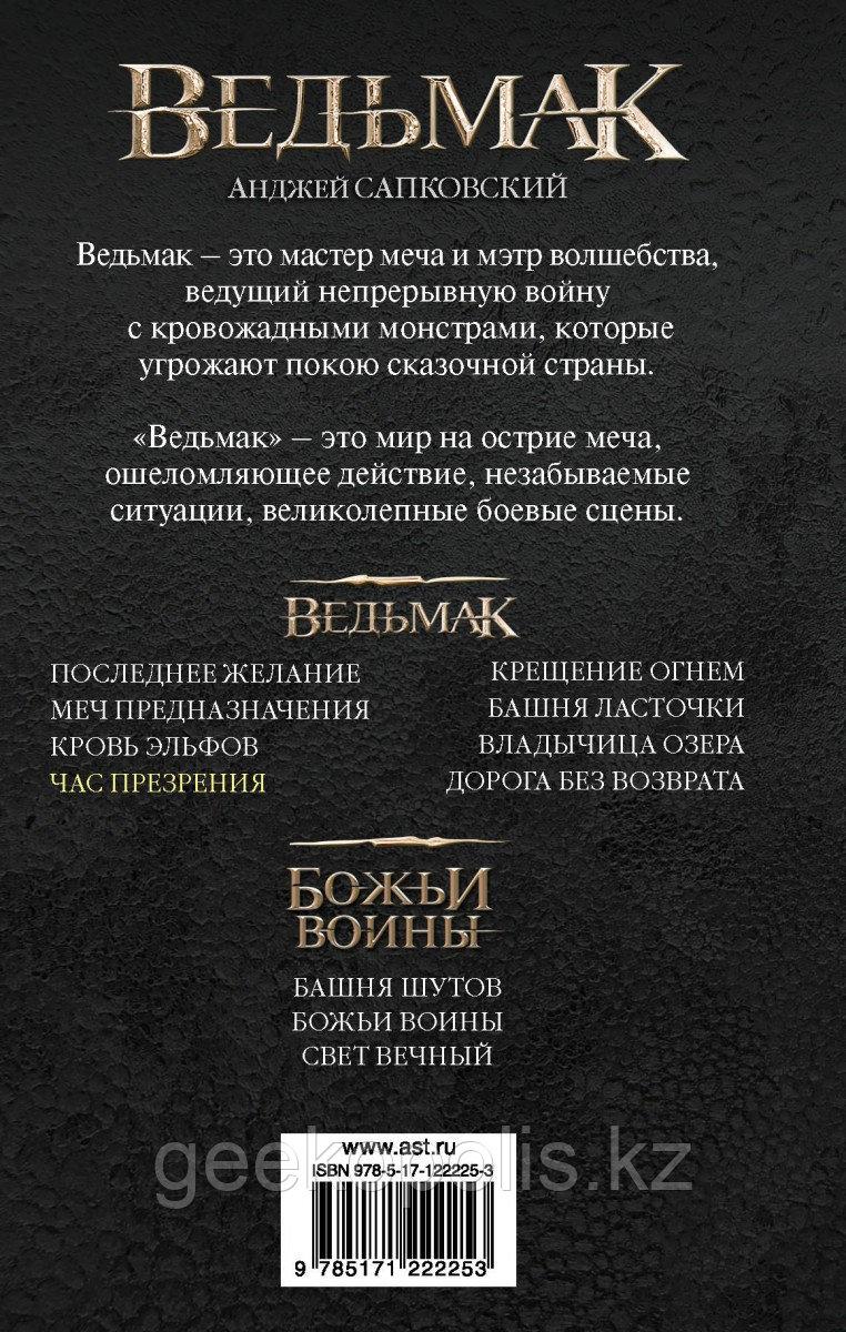 Книга «Час Презрения»(#4), Анджей Сапковский, Твердый переплет - фото 2