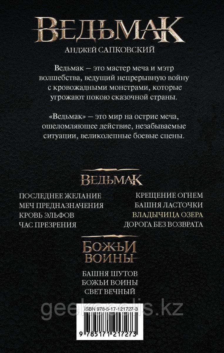 Книга «Владычица Озера»(#7), Анджей Сапковский, Твердый переплет - фото 2
