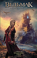 Книга «Владычица Озера»(#7), Анджей Сапковский, Твердый переплет