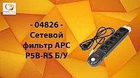 Сетевой фильтр APC P5B-RS Б/У