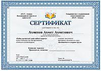 Сертификат по охране труда