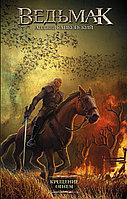 Книга «Крещение огнем»(#5), Анджей Сапковский, Твердый переплет