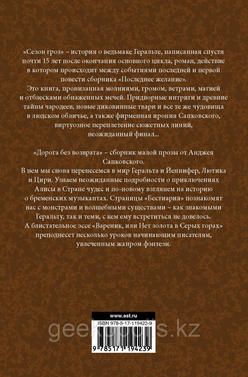 Книга «Сезон гроз. Дорога без возврата», Анджей Сапковский, Твердый переплет - фото 2