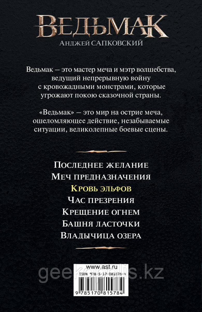 Книга «Кровь эльфов»(#3), Анджей Сапковский, Твердый переплет - фото 2