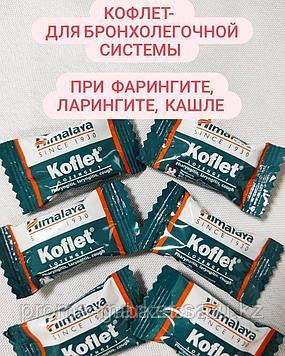 Кофлет Хималая - леденцы от кашля, фарингита, ларингита, боли в горле 10шт.
