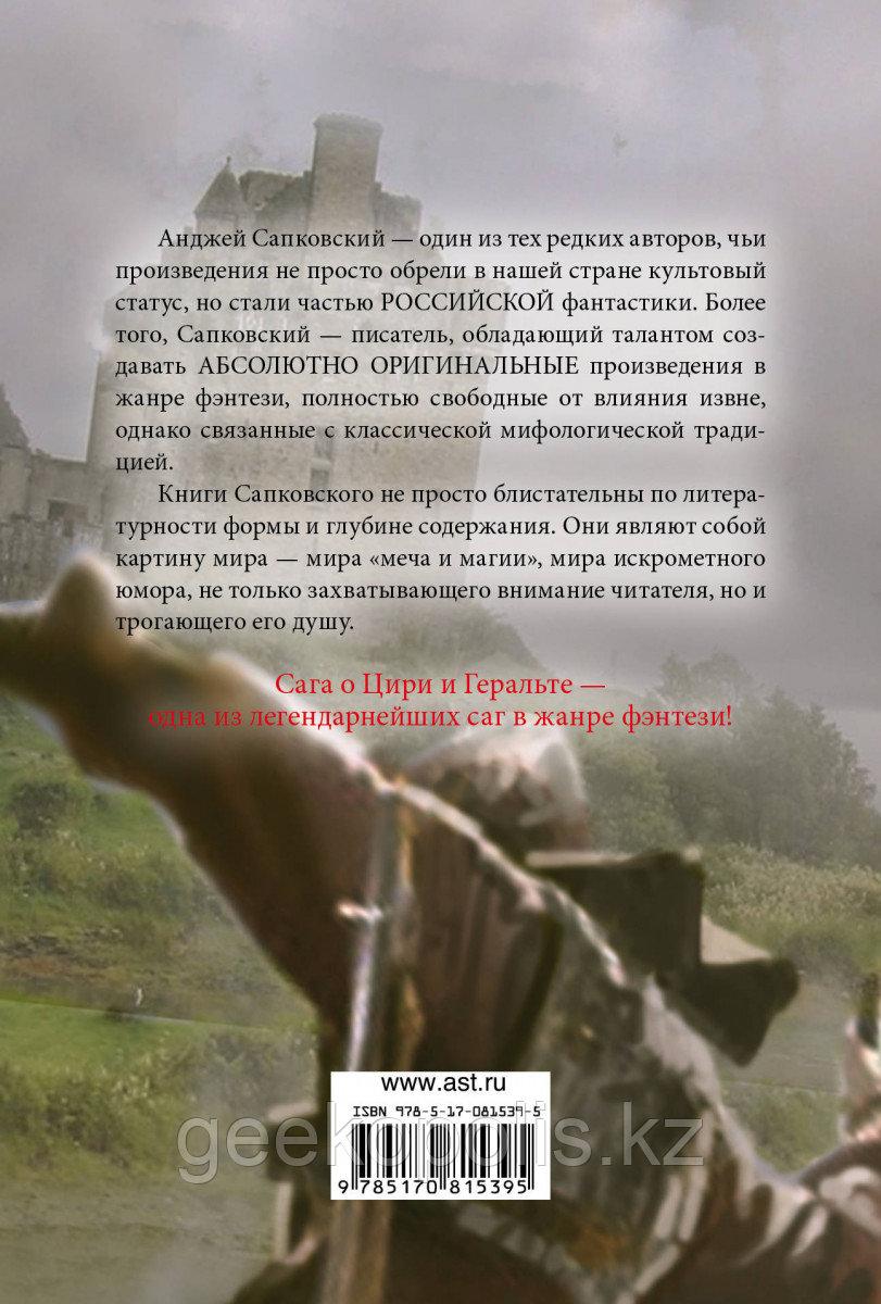Книга «Геральт. Последнее желание. Меч Предназначения. Кровь эльфов. Час Презрения»(1-4), Анджей Сапковский - фото 2