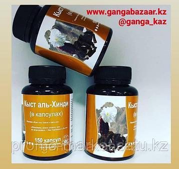 Кыст-аль Хинди - для улучшения защитной функции организма, природный антибиотик, 150 капсул.