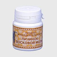 Продукт жизнедеятельности личинок восковой моли Огневки 60 таб.