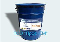 Лак ХВ-784 для защиты в комплексном многослойном покрытии (тара 45 кг)