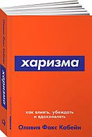 Книга «Харизма: Как влиять, убеждать и вдохновлять», Оливия Фокс Кабейн, Мягкий переплет