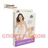 Бандаж для беременных 3в1 Sibote