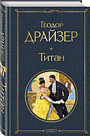 Книга «Титан», Теодор Драйзер, Твердый переплет