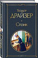 Книга «Стоик», Теодор Драйзер, Твердый переплет