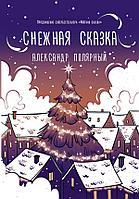 Книга «Снежная сказка (вечерняя)», Александр Полярный, Твердый переплет