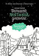 Книга «Большой мятный дневник», Александр Полярный, Твердый переплет