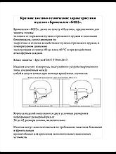 Шлемы БШ-2