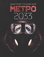 Книга «Метро 2033», Дмитрий Глуховский, Твердый переплет