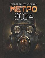 Книга «Метро 2034», Дмитрий Глуховский, Твердый переплет