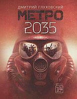 Книга «Метро 2035», Дмитрий Глуховский, Твердый переплет