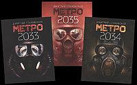 "Комплект из трех книг ""Метро 2033. Метро 2034. Метро 2035"", Дмитрий Глуховский, Твердый переплет"