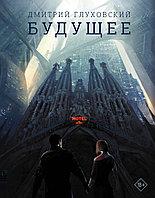 Книга «Будущее», Дмитрий Глуховский, Твердый переплет