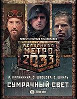 Комплект «Метро 2033: Сумрачный свет (комплект из 3 книг)» Калинкина А.В., Швецова О.С., Шкиль Е.Ю.