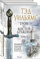 Комплект книг «Трон из костей дракона (комплект из двух книг)», Тэд Уильямс, Твердый переплет