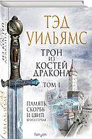 Книга «Трон из костей дракона. Том 1», Тэд Уильямс, Твердый переплет