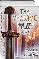 Книга «Империя травы. Том 1», Тэд Уильямс, Твердый переплет