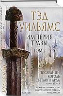 Книга «Империя травы. Том 2», Тэд Уильямс, Твердый переплет