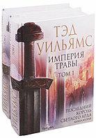 """Комплект книг """"Империя травы: Том 1. Том 2 (комплект из 2 книг)"""", Тэд Уильямс, Твердый переплет"""