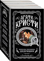 Комплект книг «Кресло, тишина, дедукция (комплект из 5 книг)», Агата Кристи, Мягкий переплет